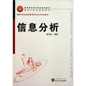 高等学校信息管理学专业系列教材:信息分析