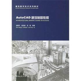 建筑数字技术系列教材:AutoCAD建筑制图教程