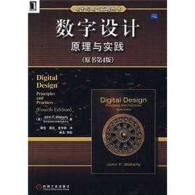 数字设计::原理与实践(原书第4版)