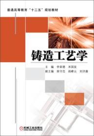 """铸造工艺学/普通高等教育""""十二五""""规划教材"""
