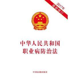 中华人民共和国职业病防治法(2017年最新修订) 团购电话010-57993149