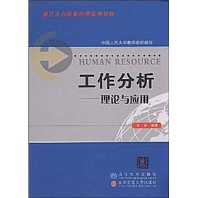 现代人力资源管理系列教材·工作分析:理论与应用