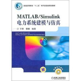 MATLAB/Simulink电力系统建模与仿真