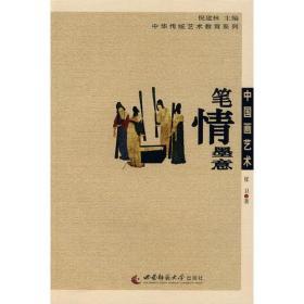中国画艺术:笔情墨意