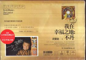 我在幸福之地:不丹