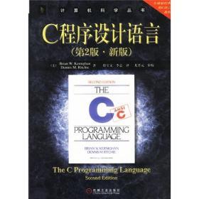 旧书 C程序设计语言(第2版·新版) (美)克尼汉 (美)里奇 徐宝文 李志