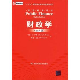 财政学第八8版罗森盖亚郭庆旺赵志耘中国人民大学出版社9787300110929