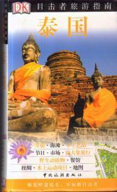 目击者旅游指南 泰国