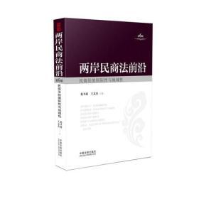 9787509389317-hs-两岸民商法前沿(第6辑)