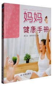 妈妈健康手册