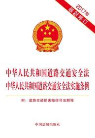 中华人民共和国道路交通安全法中华人民共和国道路交通安全法实施条例附道路交通损害赔偿司法解释