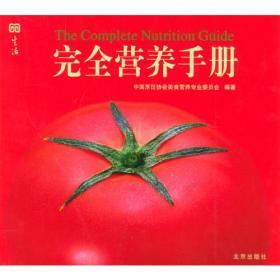 完全营养手册 专著 中国烹饪协会美食营养专业委员会编著 wan quan ying yang sho