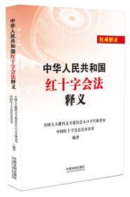 中华人民共和国红十字会法释义