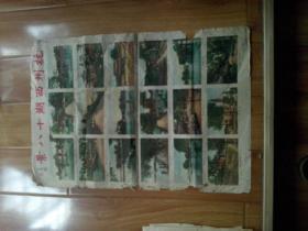 民国风景宣传画   杭州西湖十八景  (亦农题)  边角有破损
