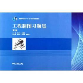 正版二手二手正版二手 工程制图习题集(第2版) 刘小年 9787040288056有笔记