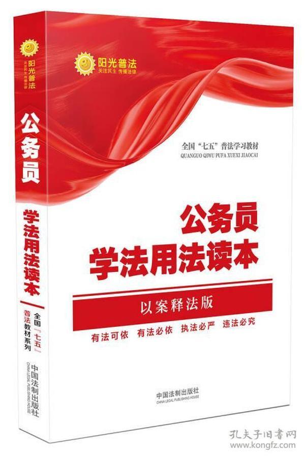 公民学法用法读本以案释法版
