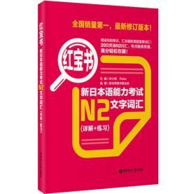 红宝书·新日本语能力考试N2文字词汇