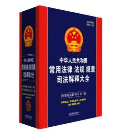中华人民共和国常用法律法规规章司法解释大全(2018年版)(总第