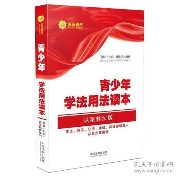 """青少年学法用法读本·全国""""七五""""普法教材系列(以案释法版)"""