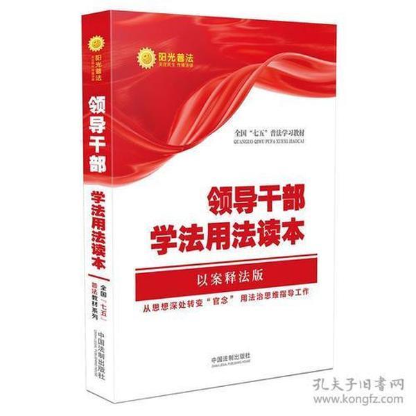 """领导干部学法用法读本·全国""""七五""""普法教材系列(以案释法版)"""