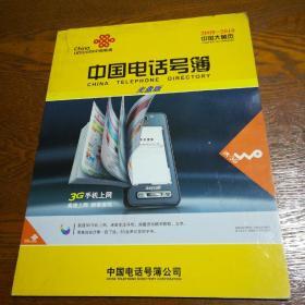 中国大黄页 2009-2010中国电话号簿 光盘版