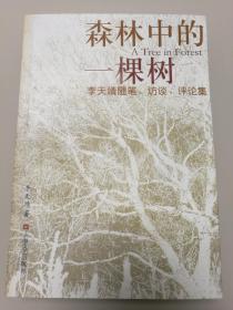 林中的一棵树:李天靖随笔、访谈、评论集(签名本)