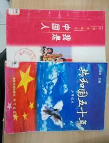 我是中国人、共和国五十年(共2本)