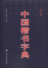 中国楷书字典(袖珍本)