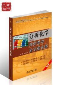 分析化学(第6版)同步辅导及习题全解(新版)