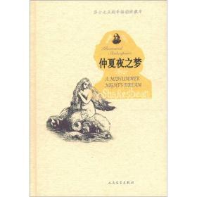 莎士比亚剧本插图珍藏本:仲夏夜之梦