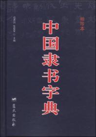 中国隶书字典(袖珍本)