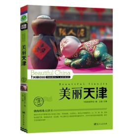 美丽中国:美丽天津