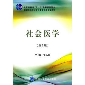 社会医学(卫管教材)(第2版)(电大)