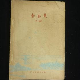 报春集?报告文学(1964-06一版一印