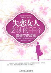 失恋女人必读的99个爱情疗伤故事