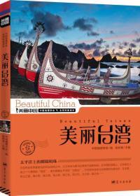 美丽中国:美丽台湾