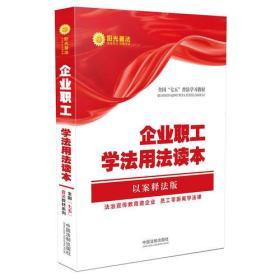 """企业职工学法用法读本·全国""""七五""""普法教材系列(以案释法版)"""