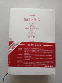法律小全书(第四版)附光盘
