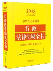 中华人民共和国行政法律法规全书2018版 中国法制出版社 中国法制出版社 9787509390191