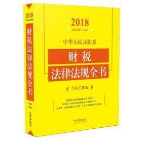 中华人民共和国财税法律法规全书(含相关政策)(2018年版)