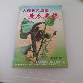 大棚日光温室黄瓜栽培