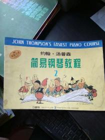 约翰汤普森简易钢琴教程