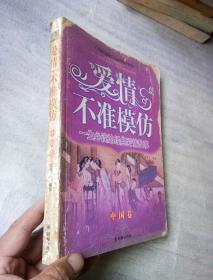 爱情不准模仿(中国卷):一生必读的经典爱情故事