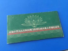 庆祝中华人民共和国澳门特别行政区成立普通纪念币