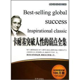 D/畅销全球的成功励志经典:卡耐基突破人性的弱点全集
