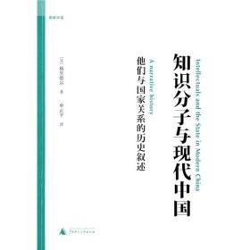 知识分子与现代中国:他们与国家关系的历史叙述