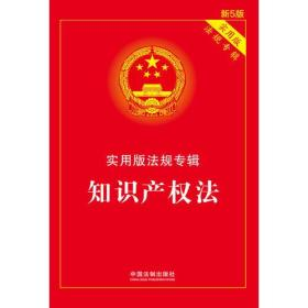 实用版法规专辑:知识产权法