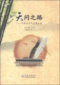 华夏历史文化丛书:天问之路·中国古代天文学史话贵州教育马小乐9787545605044