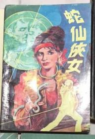 蛇仙侠女(H115C)