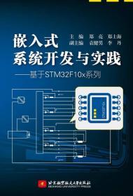 嵌入式系统开发与实践:基于STM32F10x系列
